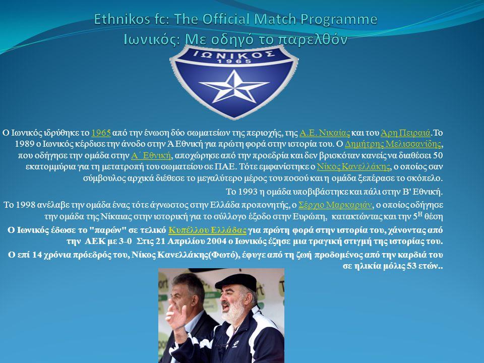 Ο Ιωνικός ιδρύθηκε το 1965 από την ένωση δύο σωματείων της περιοχής, της Α.Ε.