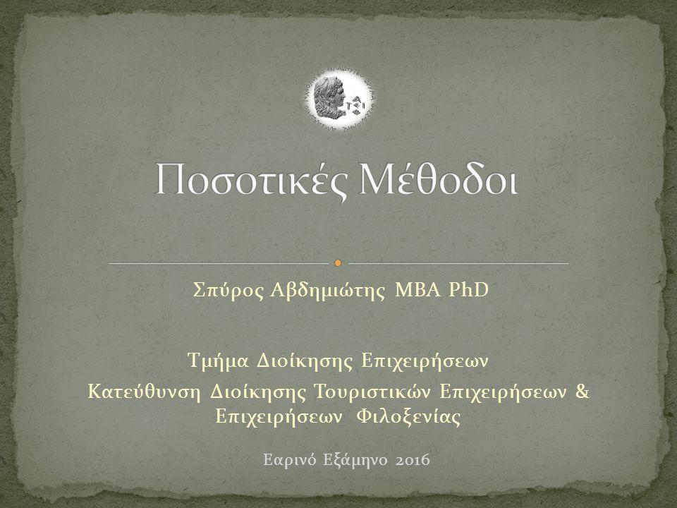 Σπύρος Αβδημιώτης MBA PhD Τμήμα Διοίκησης Επιχειρήσεων Κατεύθυνση Διοίκησης Τουριστικών Επιχειρήσεων & Επιχειρήσεων Φιλοξενίας Εαρινό Εξάμηνο 2016