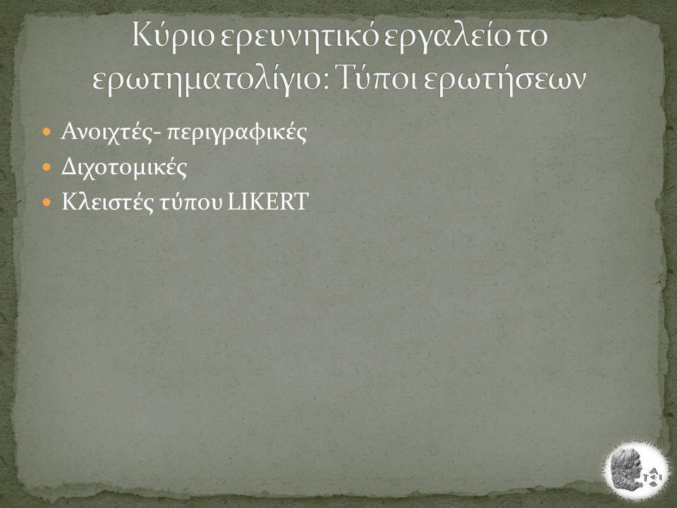 Ανοιχτές- περιγραφικές Διχοτομικές Κλειστές τύπου LIKERT