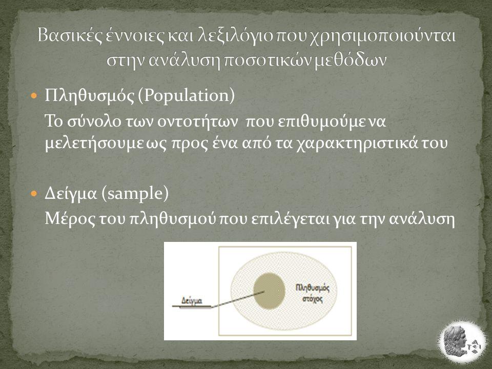 Πληθυσμός (Population) Το σύνολο των οντοτήτων που επιθυμούμε να μελετήσουμε ως προς ένα από τα χαρακτηριστικά του Δείγμα (sample) Μέρος του πληθυσμού που επιλέγεται για την ανάλυση