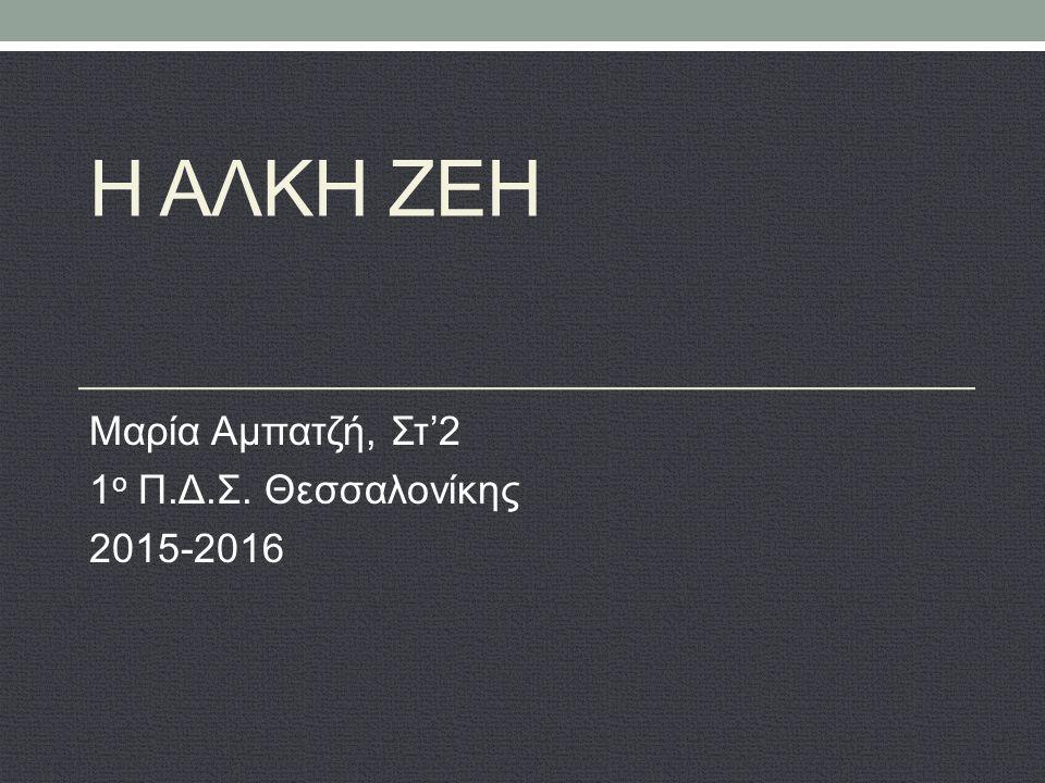 Η ΑΛΚΗ ΖΕΗ Μαρία Αμπατζή, Στ'2 1 ο Π.Δ.Σ. Θεσσαλονίκης 2015-2016