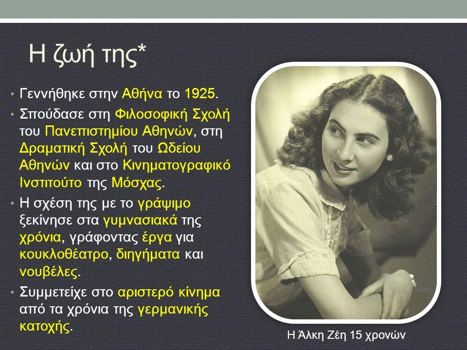 Η ζωή της* Γεννήθηκε στην Αθήνα το 1925. Σπούδασε στη Φιλοσοφική Σχολή του Πανεπιστημίου Αθηνών, στη Δραματική Σχολή του Ωδείου Αθηνών και στο Κινηματ