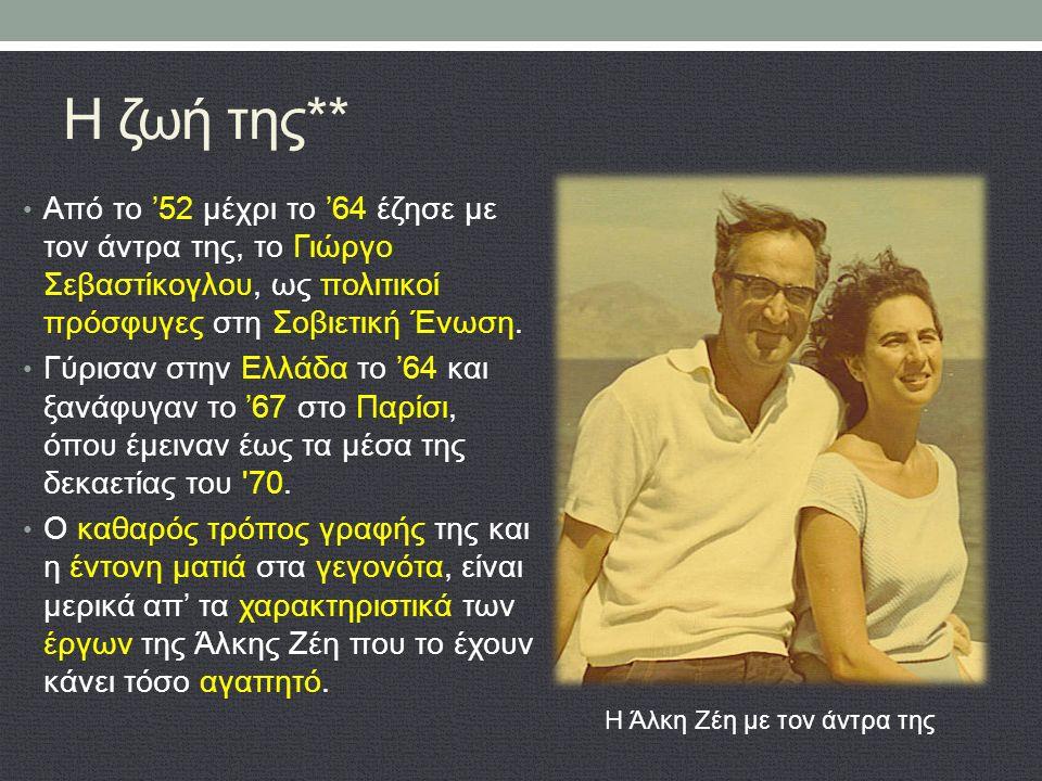 Η ζωή της** Από το '52 μέχρι το '64 έζησε με τον άντρα της, το Γιώργο Σεβαστίκογλου, ως πολιτικοί πρόσφυγες στη Σοβιετική Ένωση. Γύρισαν στην Ελλάδα τ