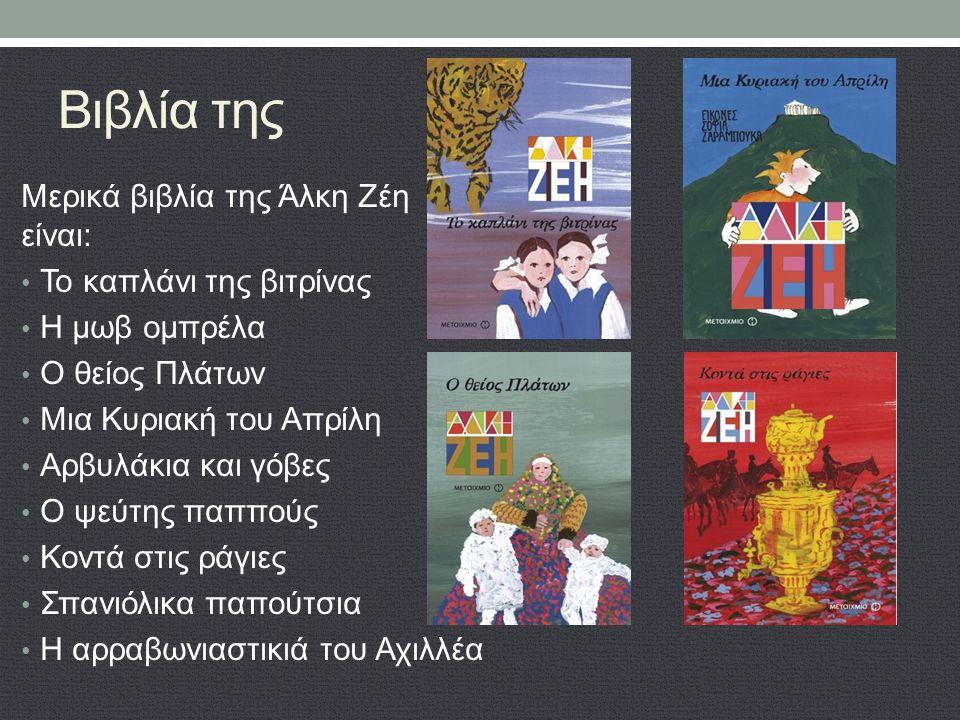 Βιβλία της Μερικά βιβλία της Άλκη Ζέη είναι: Το καπλάνι της βιτρίνας Η μωβ ομπρέλα Ο θείος Πλάτων Μια Κυριακή του Απρίλη Αρβυλάκια και γόβες Ο ψεύτης παππούς Κοντά στις ράγιες Σπανιόλικα παπούτσια Η αρραβωνιαστικιά του Αχιλλέα