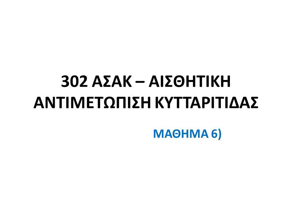302 ΑΣΑΚ – ΑΙΣΘΗΤΙΚΗ ΑΝΤΙΜΕΤΩΠΙΣΗ ΚΥΤΤΑΡΙΤΙΔΑΣ ΜΑΘΗΜΑ 6)