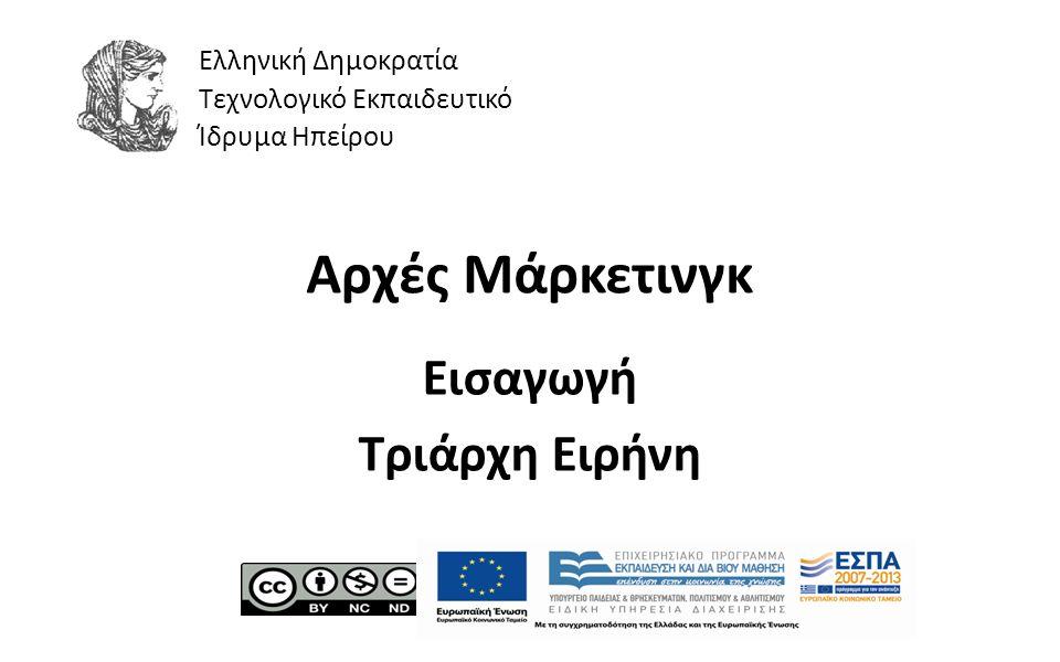 1 Αρχές Μάρκετινγκ Εισαγωγή Τριάρχη Ειρήνη Ελληνική Δημοκρατία Τεχνολογικό Εκπαιδευτικό Ίδρυμα Ηπείρου