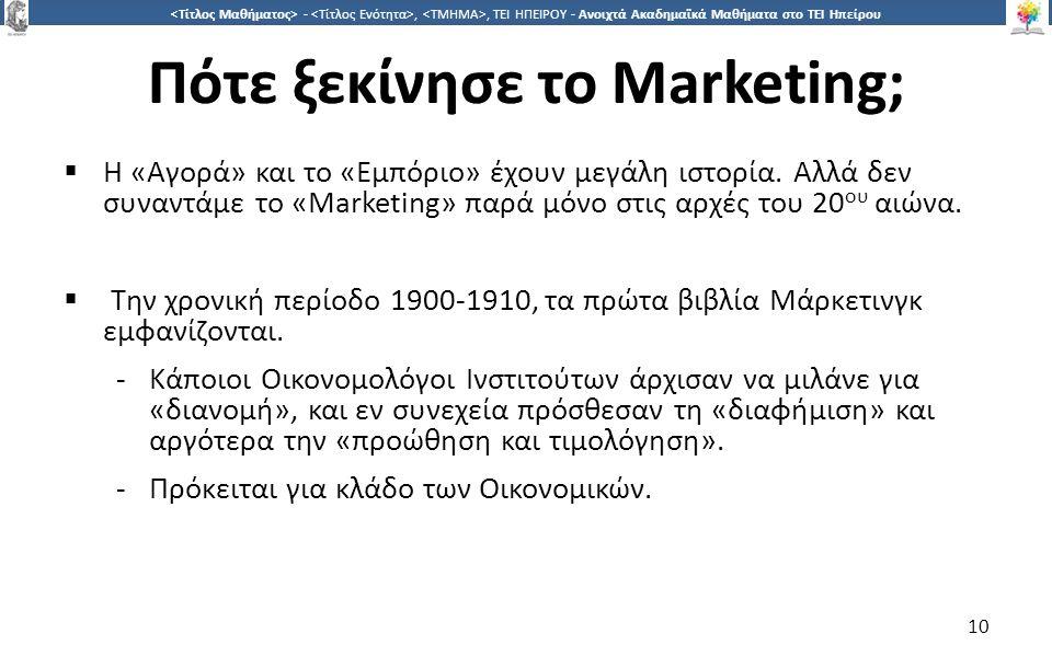 1010 -,, ΤΕΙ ΗΠΕΙΡΟΥ - Ανοιχτά Ακαδημαϊκά Μαθήματα στο ΤΕΙ Ηπείρου  Η «Αγορά» και το «Εμπόριο» έχουν μεγάλη ιστορία.