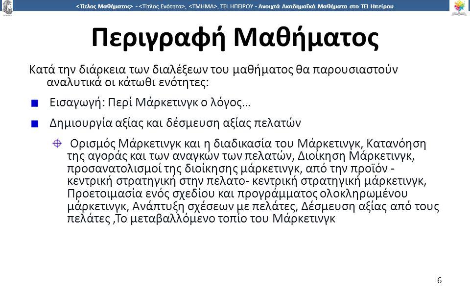 1717 -,, ΤΕΙ ΗΠΕΙΡΟΥ - Ανοιχτά Ακαδημαϊκά Μαθήματα στο ΤΕΙ Ηπείρου Κάποια από τα Καλύτερα Παραδείγματα Επιτυχημένου Μάρκετινγκ Ingvar Kamprad, IKEA, – Αποστολή και όραμα: να κάνει τα μοντέρνα έπιπλα προσιτά στον καταναλωτή Richard Branson, Virgin – Αποστολή και όραμα: να φέρει ενθουσιασμό σε «βαρετές» βιομηχανίες Walt Disney, Walt Disney, – Αποστολή και όραμα: να δημιουργήσει έναν κόσμο «μαγικό» για τις οικογένειες Annita Roddick, The body Shop, – Αποστολή και όραμα: να βάλει τον κοινωνικό ακτιβισμό στην επιχείρηση 17