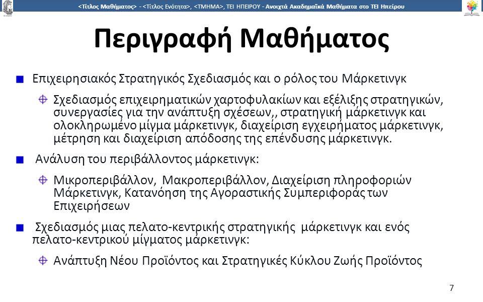 8 -,, ΤΕΙ ΗΠΕΙΡΟΥ - Ανοιχτά Ακαδημαϊκά Μαθήματα στο ΤΕΙ Ηπείρου Αριστοτέλης ( 384 - 322 π.Χ.