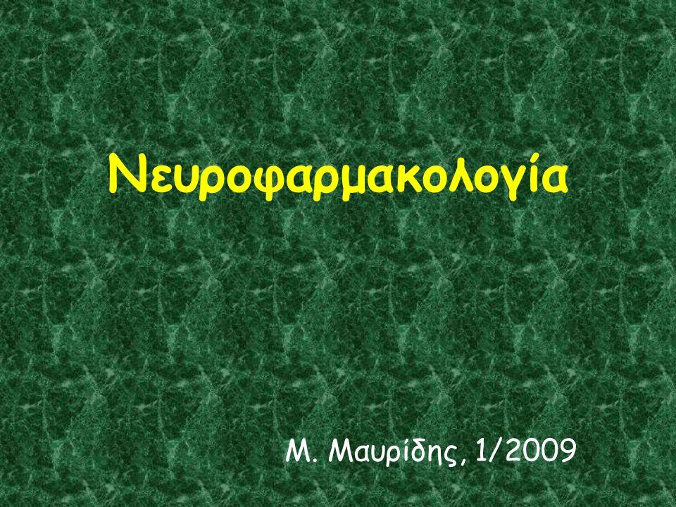 Νευροφαρμακολογία Μ. Μαυρίδης, 1/2009