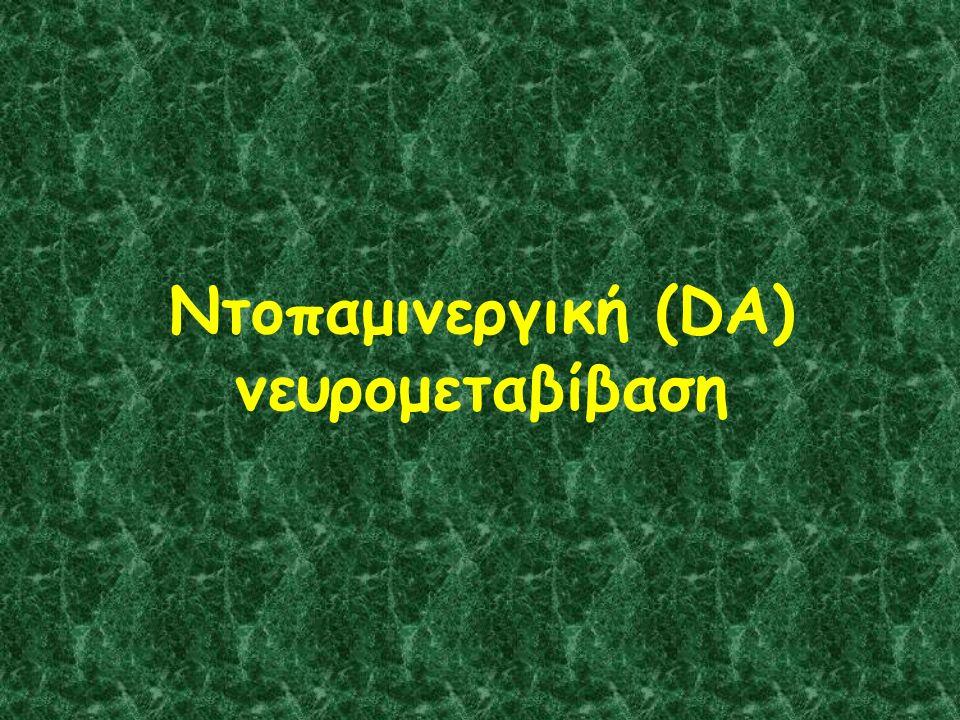 Ντοπαμινεργική (DA) νευρομεταβίβαση