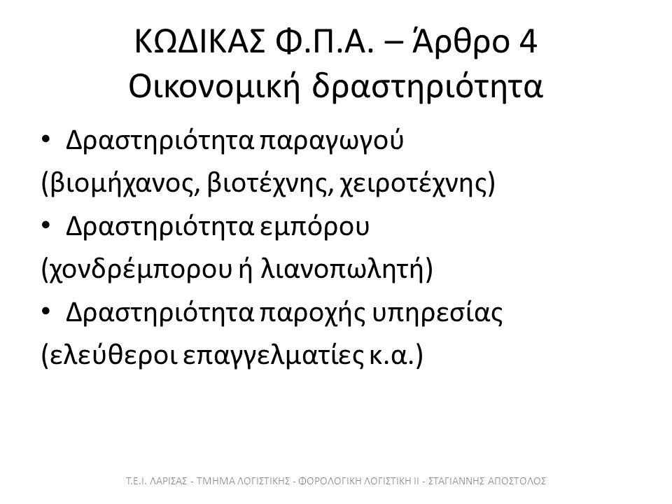 ΚΩΔΙΚΑΣ Φ.Π.Α. – Άρθρο 4 Οικονομική δραστηριότητα Δραστηριότητα παραγωγού (βιομήχανος, βιοτέχνης, χειροτέχνης) Δραστηριότητα εμπόρου (χονδρέμπορου ή λ