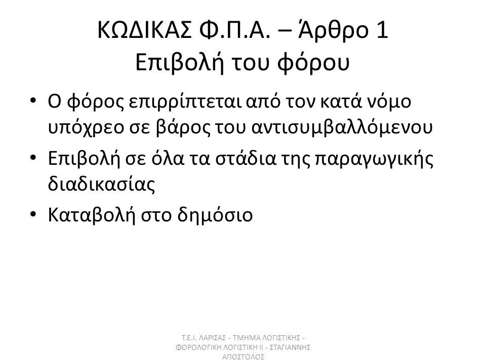 ΚΩΔΙΚΑΣ Φ.Π.Α.