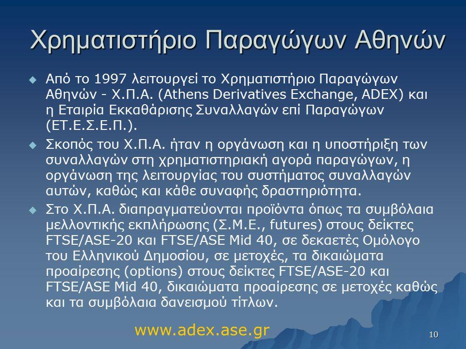 Χρηματιστήριο Παραγώγων Αθηνών   Από το 1997 λειτουργεί το Χρηματιστήριο Παραγώγων Αθηνών - Χ.Π.Α. (Athens Derivatives Exchange, ADEX) και η Εταιρία
