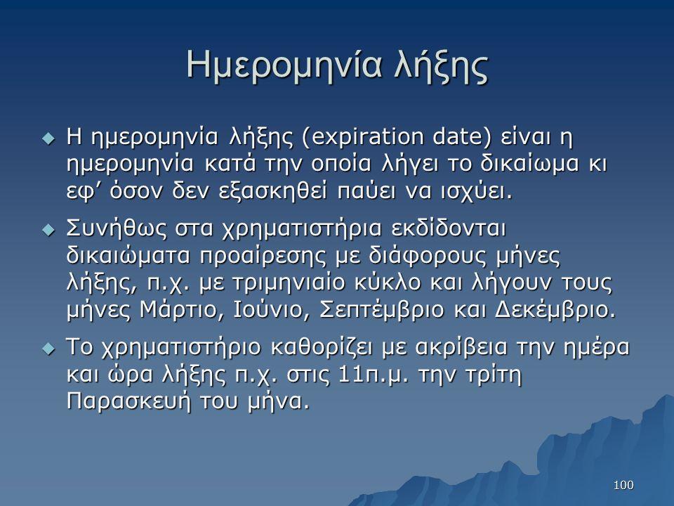 Ημερομηνία λήξης  Η ημερομηνία λήξης (expiration date) είναι η ημερομηνία κατά την οποία λήγει το δικαίωμα κι εφ' όσον δεν εξασκηθεί παύει να ισχύει.
