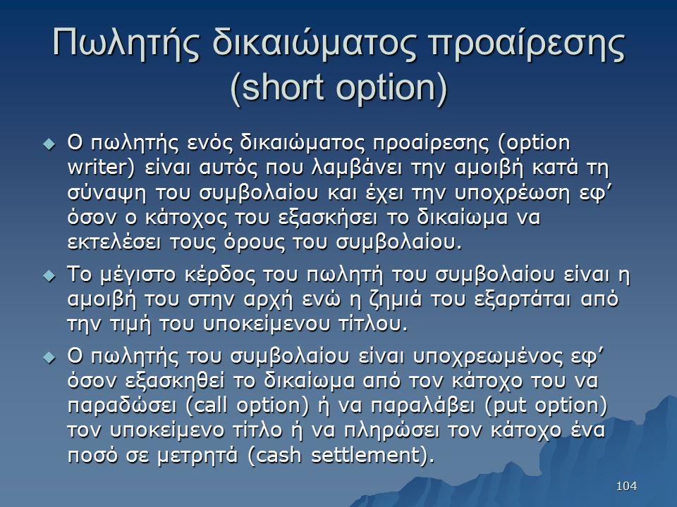 Πωλητής δικαιώματος προαίρεσης (short option)  Ο πωλητής ενός δικαιώματος προαίρεσης (option writer) είναι αυτός που λαμβάνει την αμοιβή κατά τη σύνα