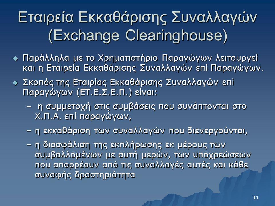 Εταιρεία Εκκαθάρισης Συναλλαγών (Exchange Clearinghouse)  Παράλληλα με το Χρηματιστήριο Παραγώγων λειτουργεί και η Εταιρεία Εκκαθάρισης Συναλλαγών επί Παραγώγων.