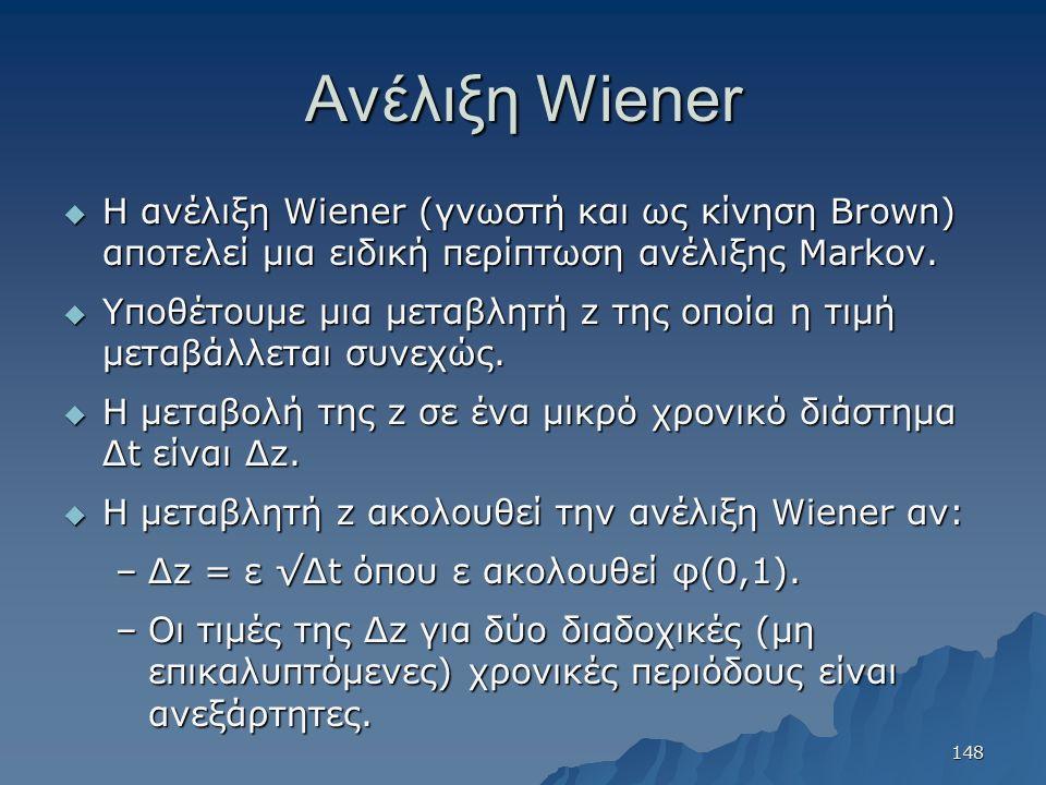 Ανέλιξη Wiener  Η ανέλιξη Wiener (γνωστή και ως κίνηση Brown) αποτελεί μια ειδική περίπτωση ανέλιξης Markov.  Υποθέτουμε μια μεταβλητή z της οποία η