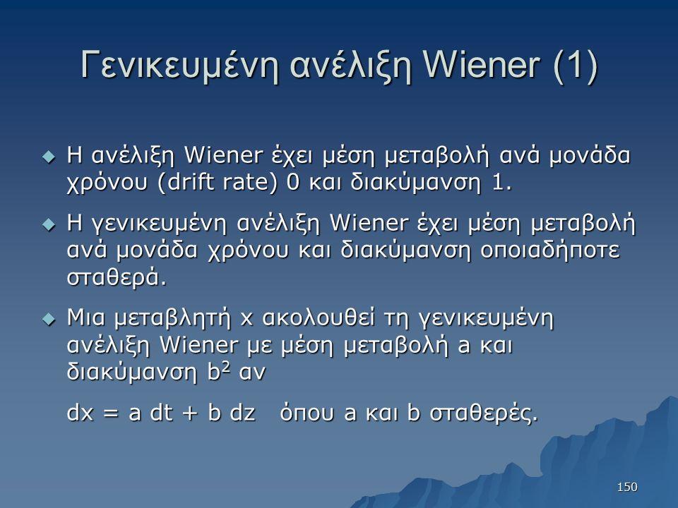 Γενικευμένη ανέλιξη Wiener (1)  Η ανέλιξη Wiener έχει μέση μεταβολή ανά μονάδα χρόνου (drift rate) 0 και διακύμανση 1.  Η γενικευμένη ανέλιξη Wiener