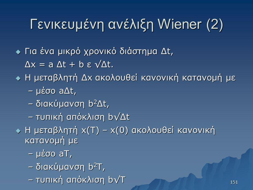 Γενικευμένη ανέλιξη Wiener (2)  Για ένα μικρό χρονικό διάστημα Δt, Δx = a Δt + b ε √Δt.  Η μεταβλητή Δx ακολουθεί κανονική κατανομή με –μέσο aΔt, –δ