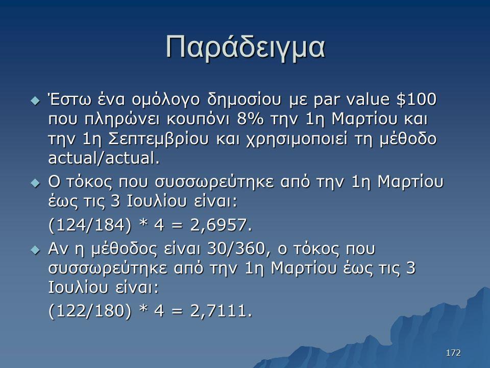 Παράδειγμα  Έστω ένα ομόλογο δημοσίου με par value $100 που πληρώνει κουπόνι 8% την 1η Μαρτίου και την 1η Σεπτεμβρίου και χρησιμοποιεί τη μέθοδο actual/actual.