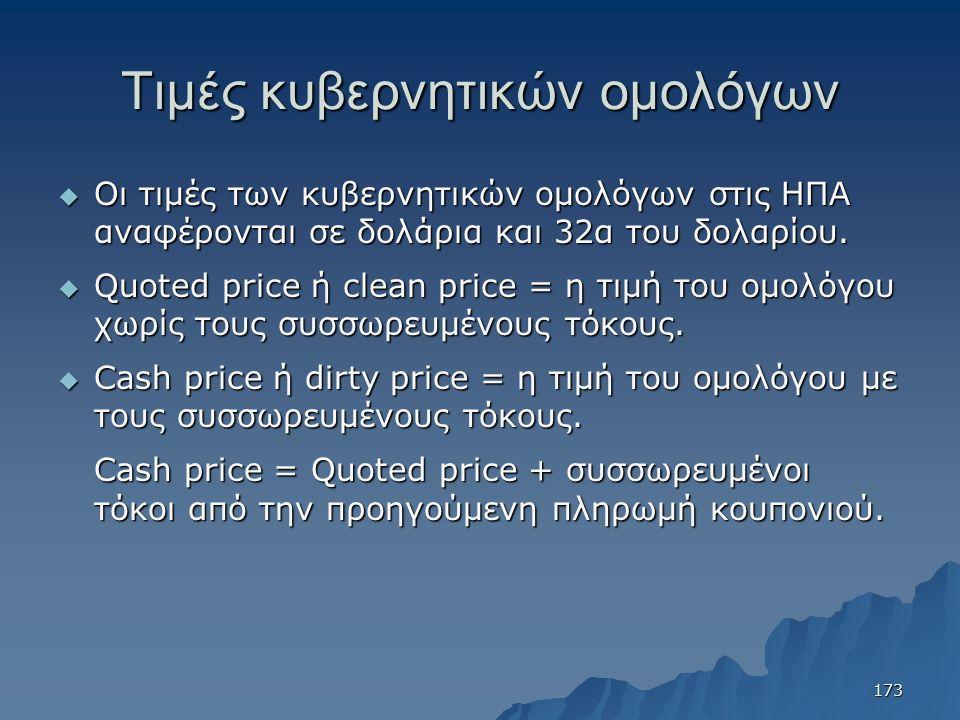 Τιμές κυβερνητικών ομολόγων  Οι τιμές των κυβερνητικών ομολόγων στις ΗΠΑ αναφέρονται σε δολάρια και 32α του δολαρίου.  Quoted price ή clean price =