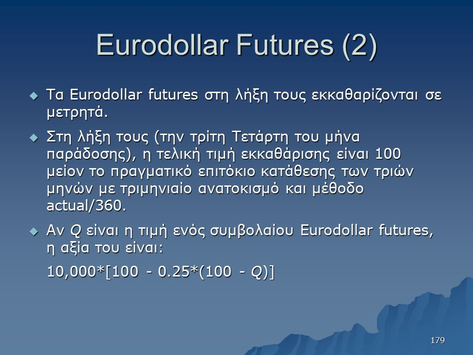 Eurodollar Futures (2)  Τα Eurodollar futures στη λήξη τους εκκαθαρίζονται σε μετρητά.  Στη λήξη τους (την τρίτη Τετάρτη του μήνα παράδοσης), η τελι