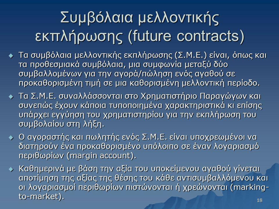 Συμβόλαια μελλοντικής εκπλήρωσης (future contracts)  Τα συμβόλαια μελλοντικής εκπλήρωσης (Σ.Μ.Ε.) είναι, όπως και τα προθεσμιακά συμβόλαια, μια συμφω