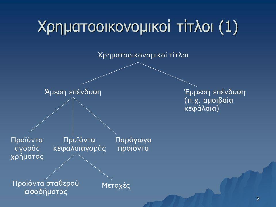 Χρηματοοικονομικοί τίτλοι (1) Χρηματοοικονομικοί τίτλοι Έμμεση επένδυση (π.χ. αμοιβαία κεφάλαια) Άμεση επένδυση Προϊόντα αγοράς χρήματος Προϊόντα κεφα