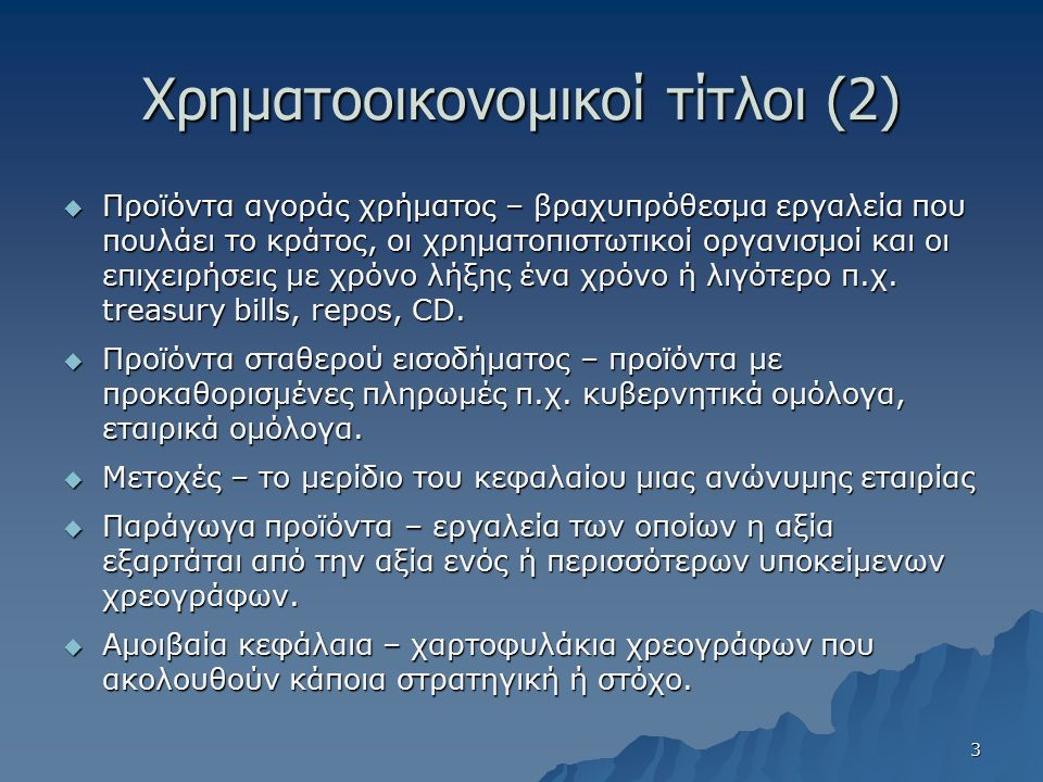 Παράδειγμα  Έστω ένα κυβερνητικό ομόλογο που πληρώνει κουπόνι 11% κάθε έξι μήνες και λήγει στις 10 Ιουλίου 2012.