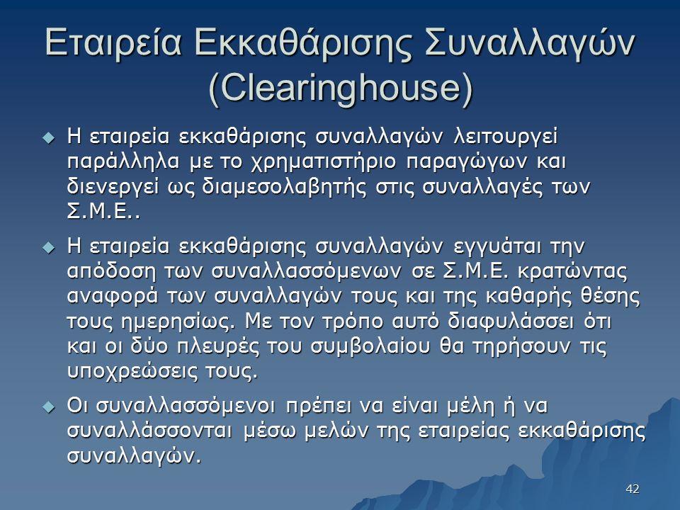 Εταιρεία Εκκαθάρισης Συναλλαγών (Clearinghouse)  Η εταιρεία εκκαθάρισης συναλλαγών λειτουργεί παράλληλα με το χρηματιστήριο παραγώγων και διενεργεί ως διαμεσολαβητής στις συναλλαγές των Σ.Μ.Ε..