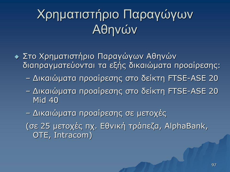 Χρηματιστήριο Παραγώγων Αθηνών  Στο Χρηματιστήριο Παραγώγων Αθηνών διαπραγματεύονται τα εξής δικαιώματα προαίρεσης: –Δικαιώματα προαίρεσης στο δείκτη