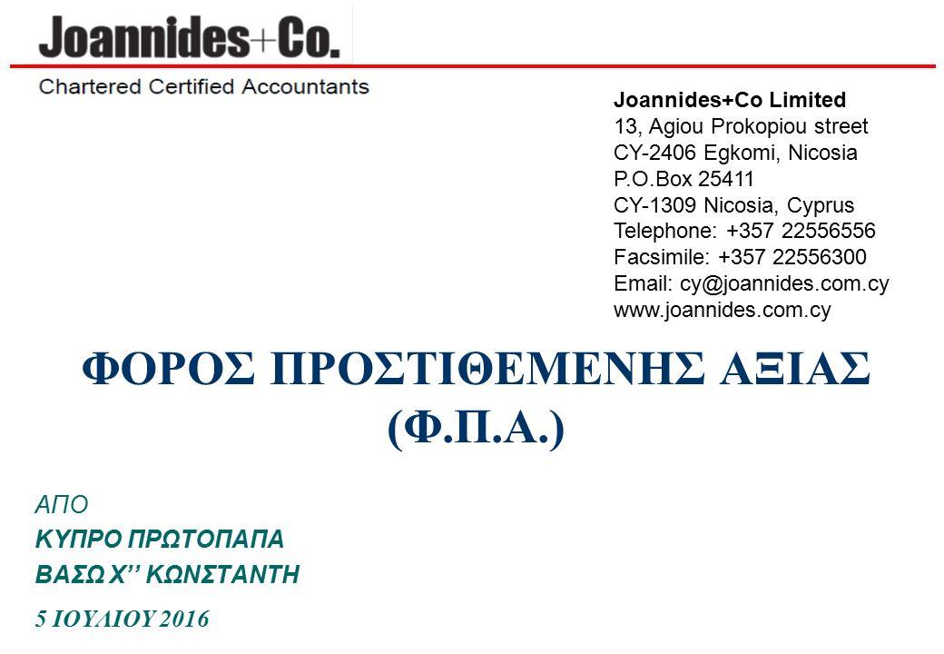 2 Εισαγωγή  Ο Φόρος Προστιθέμενης Αξίας (Φ.Π.Α.) – Είναι έμμεσος φόρος κατανάλωσης – Εφαρμόστηκε στην Κύπρο την 1 Ιουλίου 1992 – Από τις 13 Ιανουαρίου 2014 ο κανονικός συντελεστής είναι 19%  Ο Φ.Π.Α.
