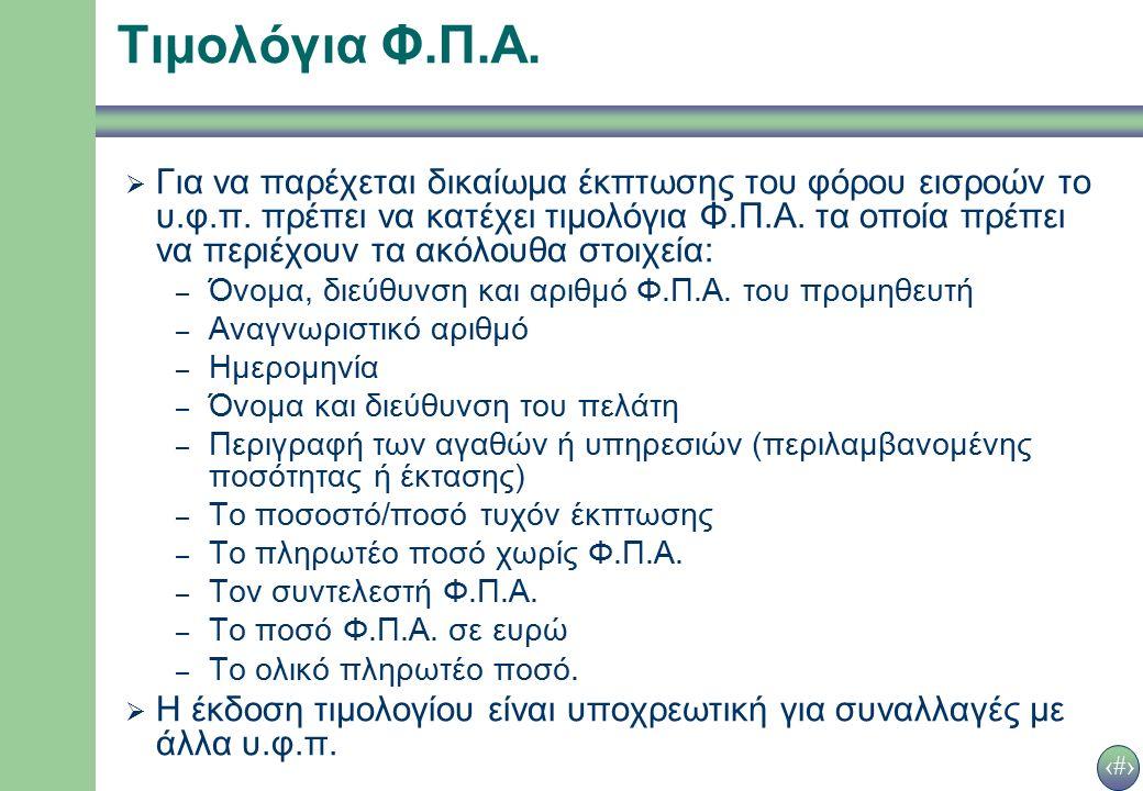 11 Τιμολόγια Φ.Π.Α. Για να παρέχεται δικαίωμα έκπτωσης του φόρου εισροών το υ.φ.π.