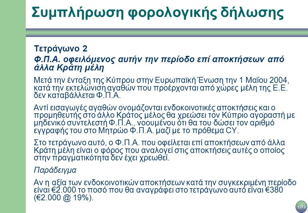 17 Συμπλήρωση φορολογικής δήλωσης Τετράγωνο 2 Φ.Π.Α.
