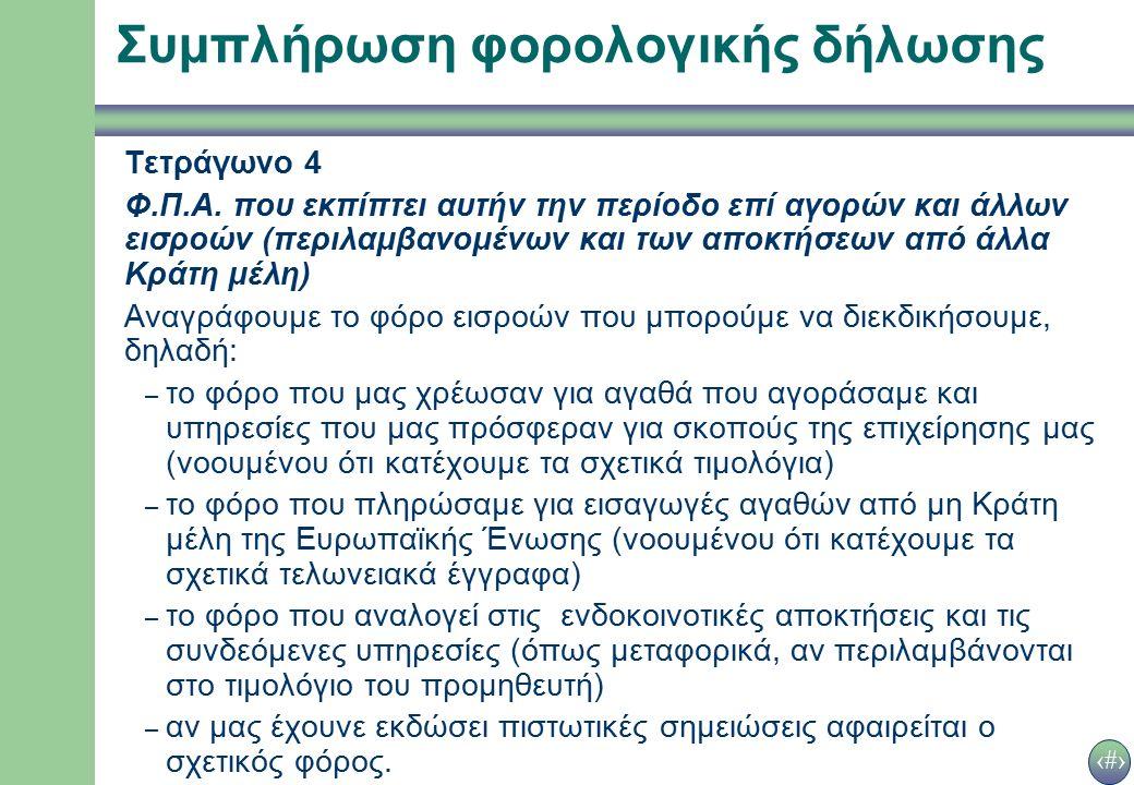 19 Συμπλήρωση φορολογικής δήλωσης Τετράγωνο 4 Φ.Π.Α.