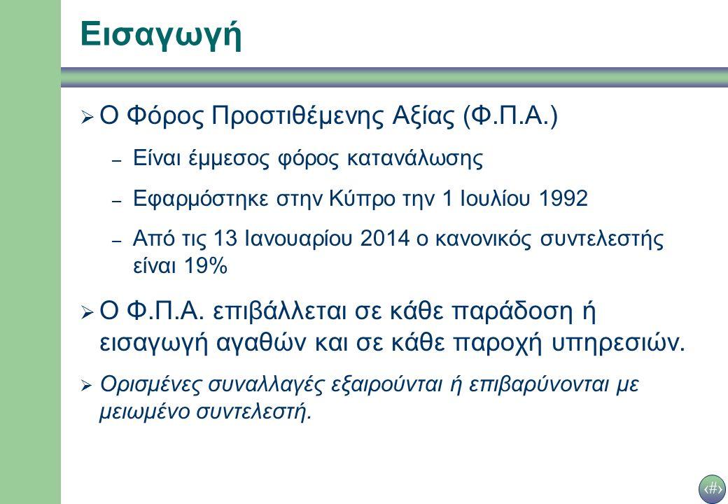 13 Βιβλία, αρχεία και στοιχεία  Κάθε υ.φ.π.