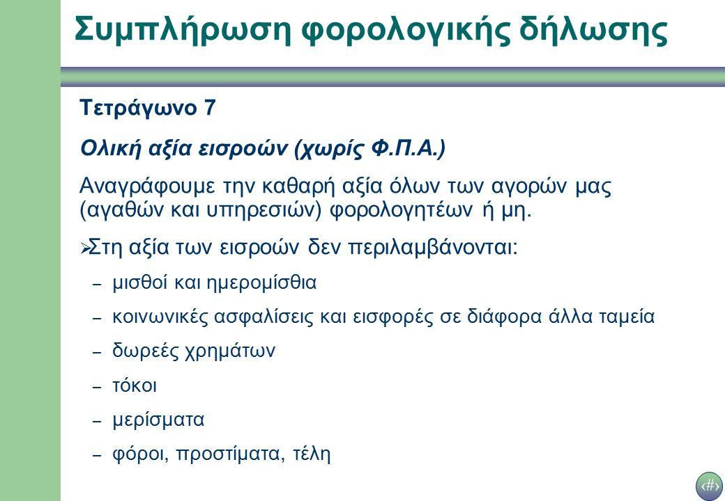 22 Συμπλήρωση φορολογικής δήλωσης Τετράγωνο 7 Ολική αξία εισροών (χωρίς Φ.Π.Α.) Αναγράφουμε την καθαρή αξία όλων των αγορών μας (αγαθών και υπηρεσιών) φορολογητέων ή μη.