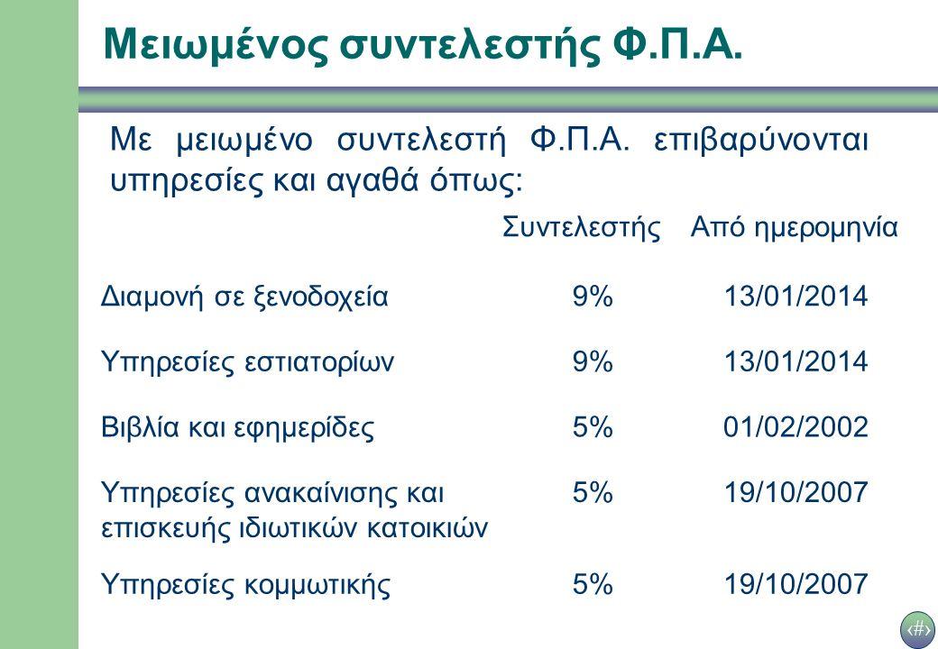 15 Φορολογική Δήλωση  Οι δηλώσεις Φ.Π.Α.είναι τριμηνιαίες και κάθε υ.φ.π.