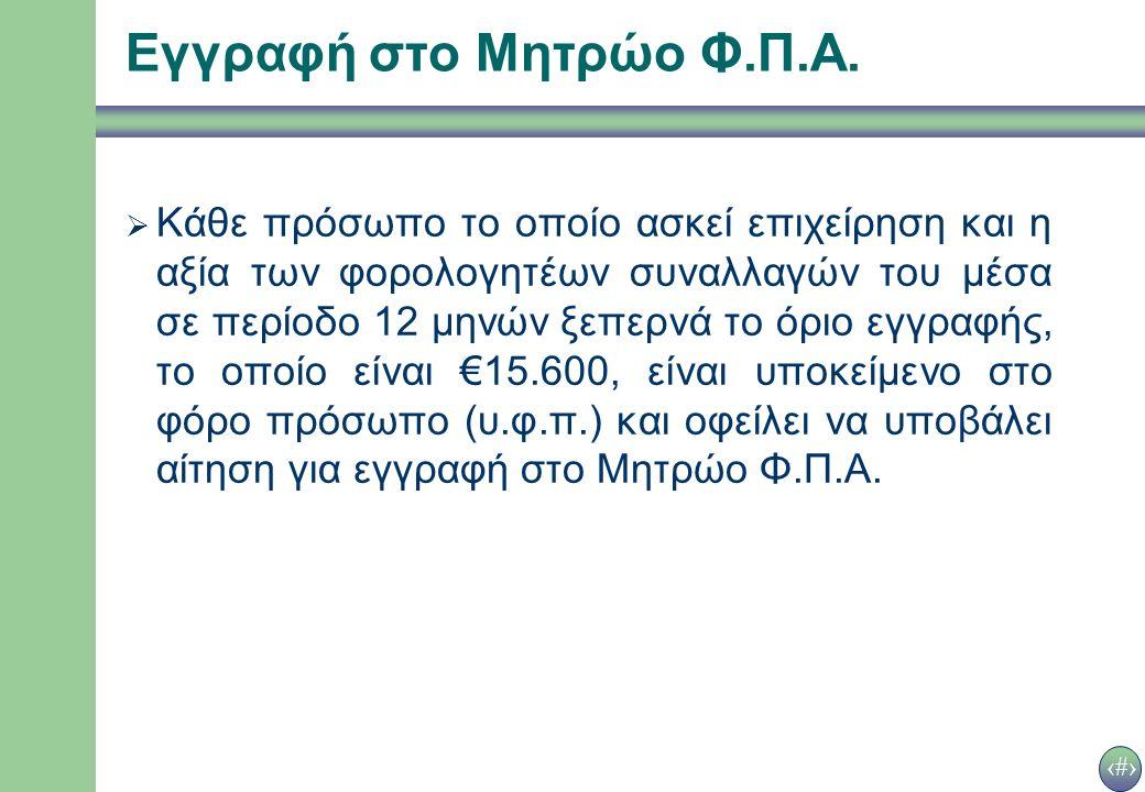 7 Υποχρεωτική εγγραφή  Η αίτηση για εγγραφή πρέπει να υποβληθεί εντός 30 ημερών – από το τέλος του μήνα εντός του οποίου ο κύκλος εργασιών κατά τους 12 τελευταίους μήνες έχει ξεπεράσει τις €15.600.