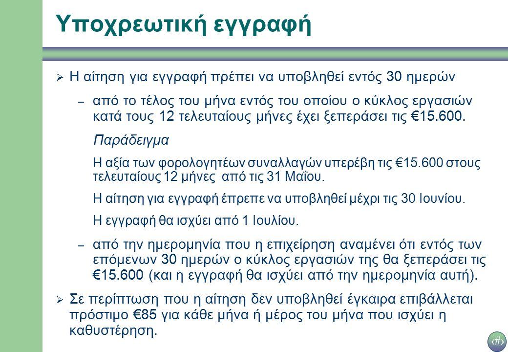 18 Συμπλήρωση φορολογικής δήλωσης Τετράγωνο 3 Συνολικό οφειλόμενο Φ.Π.Α.