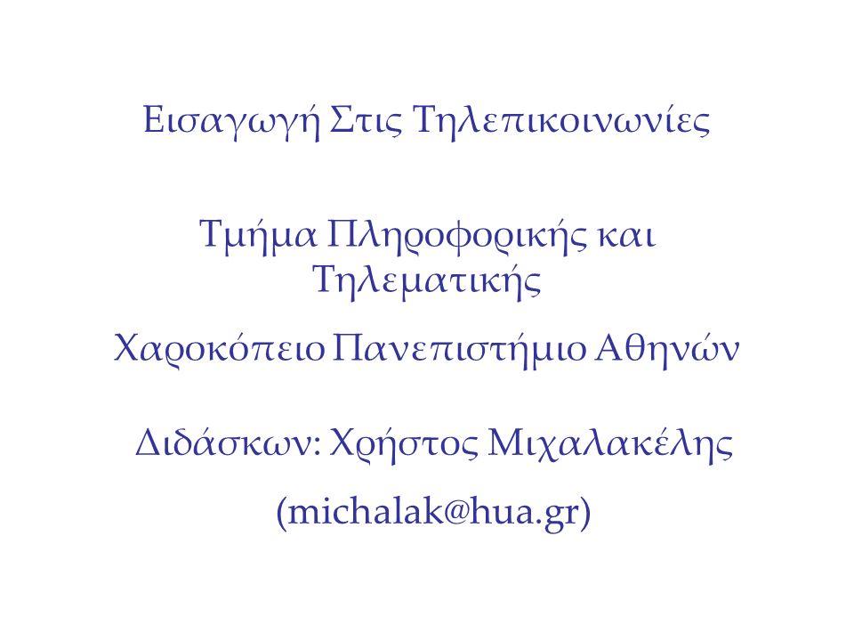 Εισαγωγή Στις Τηλεπικοινωνίες Τμήμα Πληροφορικής και Τηλεματικής Χαροκόπειο Πανεπιστήμιο Αθηνών Διδάσκων: Χρήστος Μιχαλακέλης (michalak@hua.gr)