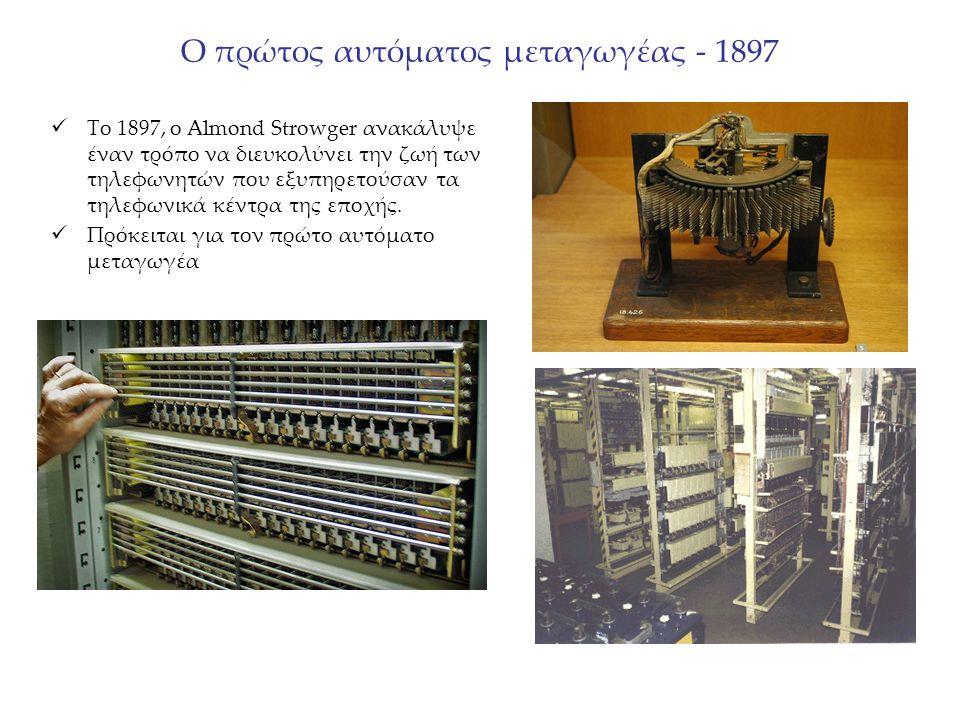 Ο πρώτος αυτόματος μεταγωγέας - 1897 Το 1897, ο Almond Strowger ανακάλυψε έναν τρόπο να διευκολύνει την ζωή των τηλεφωνητών που εξυπηρετούσαν τα τηλεφωνικά κέντρα της εποχής.