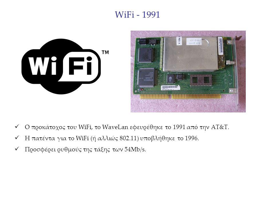 WiFi - 1991 O προκάτοχος του WiFi, το WaveLan εφευρέθηκε το 1991 από την ΑΤ&Τ.