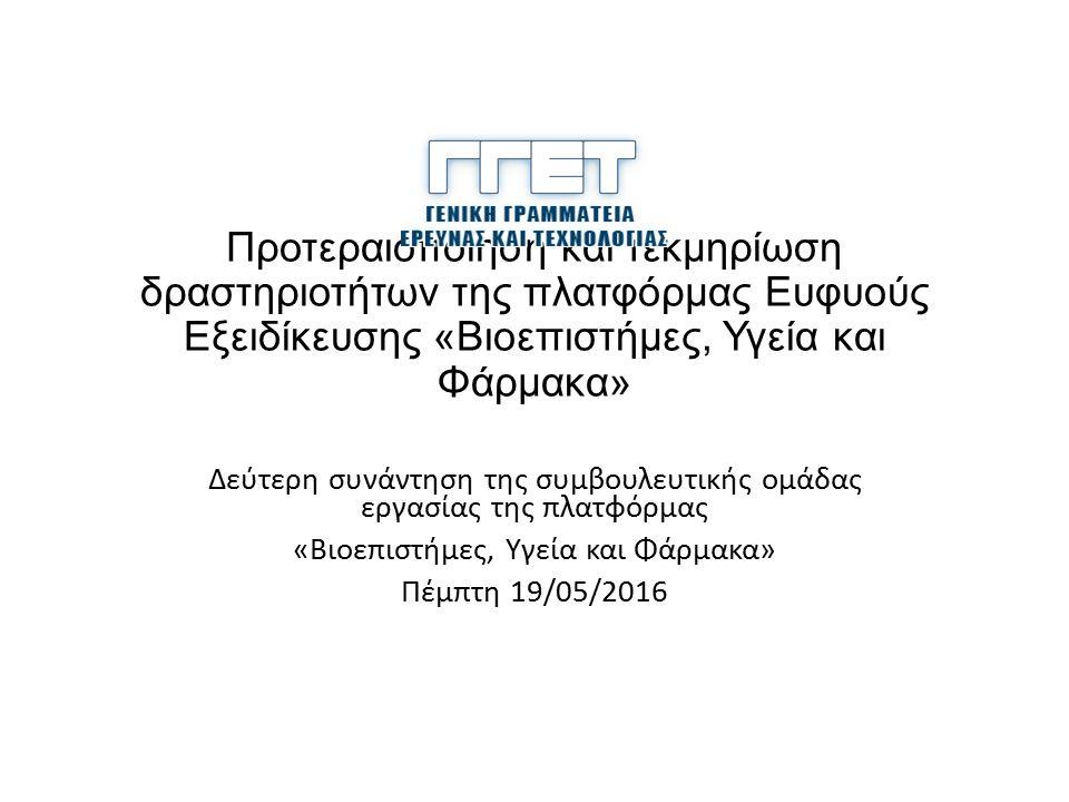 Προτεραιοποίηση και τεκμηρίωση δραστηριοτήτων της πλατφόρμας Ευφυούς Εξειδίκευσης «Βιοεπιστήμες, Υγεία και Φάρμακα» Δεύτερη συνάντηση της συμβουλευτικής ομάδας εργασίας της πλατφόρμας «Βιοεπιστήμες, Υγεία και Φάρμακα» Πέμπτη 19/05/2016