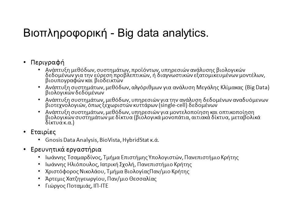 Βιοπληροφορική - Big data analytics.