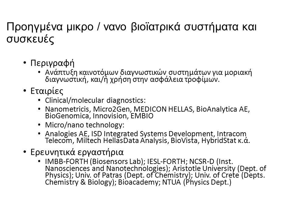 Προηγμένα μικρο / νανο βιοϊατρικά συστήματα και συσκευές Περιγραφή Ανάπτυξη καινοτόμων διαγνωστικών συστημάτων για μοριακή διαγνωστική, και/ή χρήση στην ασφάλεια τροφίμων.