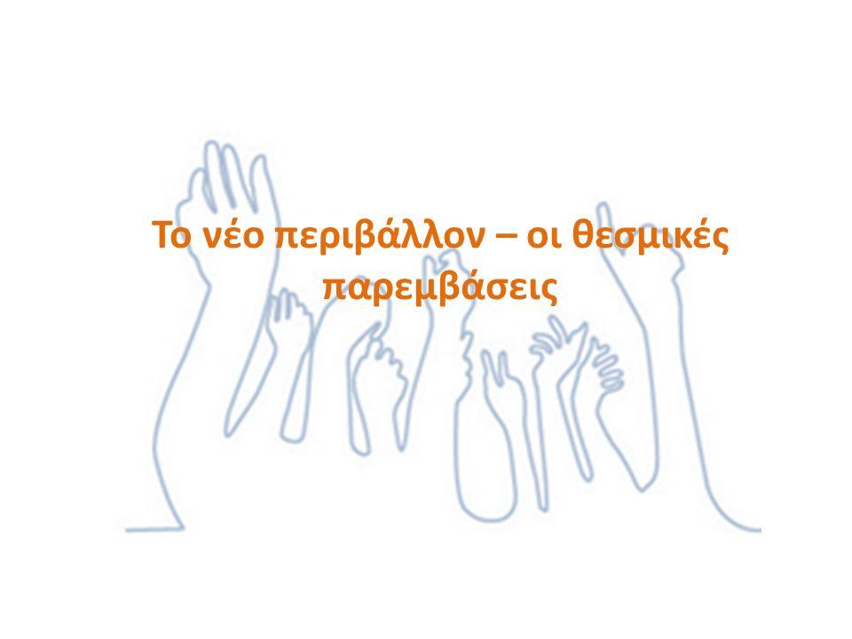 Το Εθνικό Σύστημα Ηλεκτρονικών Δημοσίων Συμβάσεων ( Ε.