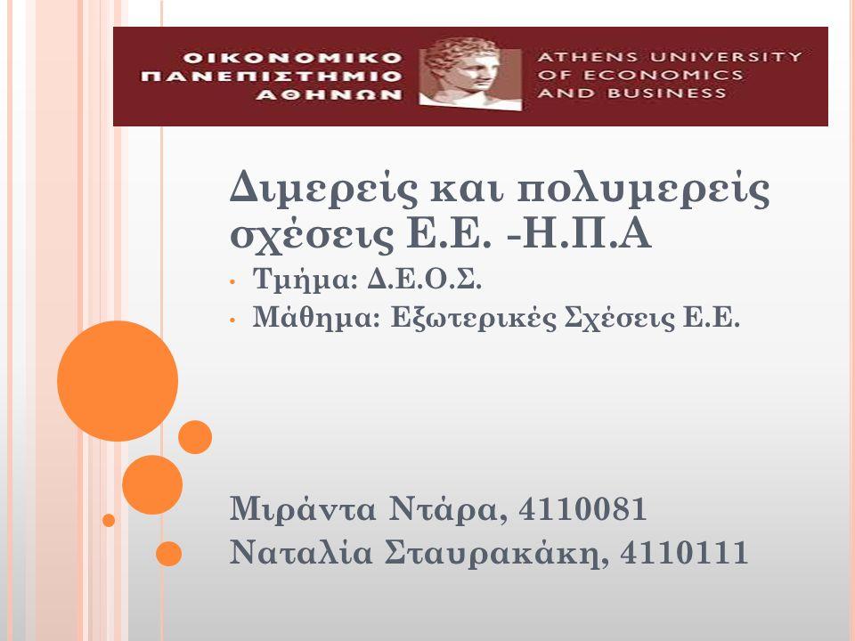 Διμερείς και πολυμερείς σχέσεις Ε.Ε. -Η.Π.Α Τμήμα: Δ.Ε.Ο.Σ. Μάθημα: Εξωτερικές Σχέσεις Ε.Ε. Μιράντα Ντάρα, 4110081 Ναταλία Σταυρακάκη, 4110111