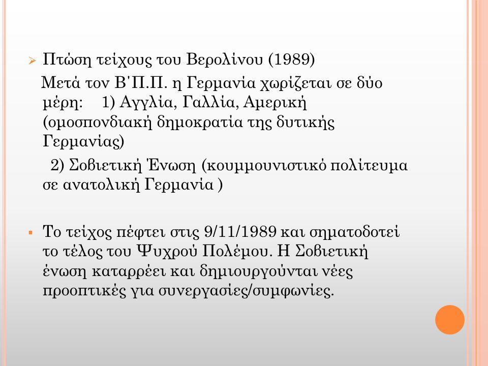 Δ ΙΑΤΛΑΝΤΙΚΉ Ο ΙΚΟΝΟΜΙΚΉ Σ ΥΝΕΡΓΑΣΊΑ (T RANSATLANTIC E CONOMIC P ARTNERSHIP, 1998)  Προσδιορισμός μιας σειράς στοιχείων για την επέκταση πολυμερούς και διημέρους συνεργασίας και κοινής δράσης στον τομέα του εμπορίου και επενδύσεων.